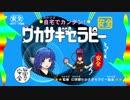 第55位:わかさぎセラピー【再現MMD】 thumbnail