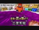 【日刊Minecraft】最強の匠は誰か!?工業系編  4種の神器【4人...
