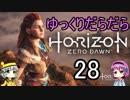 【Horizon Zero Dawn】ゆっくりだらだらHorizon Zero Dawn 28 【ゆっくり実況】