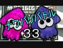 【スプラトゥーン2】イカちゃんの可愛さは超マンメンミ!33【ゆっくり】