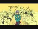 【オリジナル曲】アデウス【v_flower】
