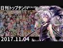 日刊トップテン!VOCALOID&something【日刊ぼかさん2017.11.04】