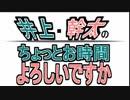 【井上幹太】2017年度 全騎乗レース総集編(第14回門別)