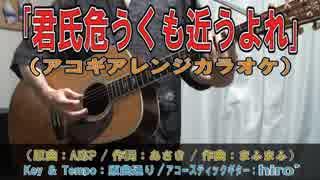 【ニコカラ】おそ松さんOP「君氏危うくも近うよれ」【アコギ/オケあり】