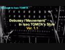 ドビュッシーの「動き」を冨田勲さん風に作ってみた Ver 1.1