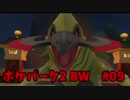 【実況】ポケパーク GO!!! (ポケパーク2 BW) #09