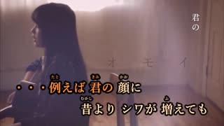 【ニコカラ】カタオモイ《Aimer》(On Vocal)cover by 凛