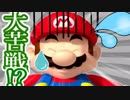 【マリオメーカー】大苦戦!間違い探しコースが本気すぎたwww【実況】