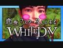 【難易度ハード】恋愛マスター3人がWHITEDAYをプレイ 02