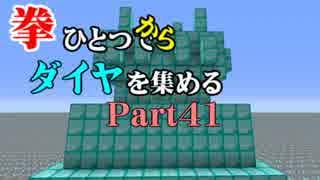 【Minecraft】拳ひとつでダイヤを集める Part41【ゆっくり実況】