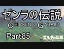 【ゼルダBoW】結月ゆかりのゼンラの伝説 CHECKEN OF THE GABALD【初見】その85
