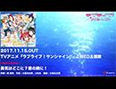 """【試聴動画】TVアニメ『ラブライブ!サンシャイン!!』2期ED主題歌 「勇気はどこに?君の胸に!」C/W「""""MY LIST"""" to you!」 thumbnail"""