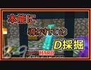 【ゆっくり実況】とりあえず石炭10万個集めるマインクラフト#89【Minecraft