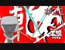 ゆっくり工魔クラフトS5 Part21【minecraft1.10.2】0137