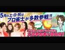 【30分耐久】麻雀格闘倶楽部 彩の華 夏 敵連荘