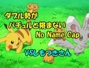 【ポケモンSM】ダブル勢がバチュルと挑まないNoNameCup【VSしもつき】
