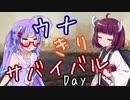【7DTD】 ウナきりサバイバル! Part.6 (α16.4)