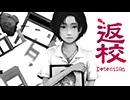 『返校 -Detention-』少女が犯してしまった罪とは…【実況】part1