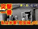 【韓国の基地村浄化作戦の真実】 私たちは米軍「慰安婦」だった!