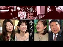 【夜桜亭日記 #59 after】水島総が視聴者の質問に答えます![桜H29/11/5]