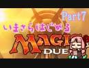 【MTG】今更始めるマジック・デュエルズ Part7