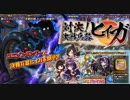 【オトギフロンティア】対決!決戦兵器ヒイガ ボス戦BGM