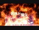 【おそ松さん】長兄松で朝溶けの魔女実況4【偽実況】