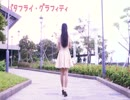【テレサ・TC+α】バタフライ・グラフィティ【踊ってみた】 thumbnail