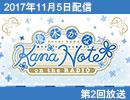 【第2回】 優木かな KANANOTE on the radio