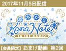 【会員限定動画|おまけタイム #02】 優木かな KANANOTE on the radio