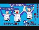 【2017】横浜DeNAベイスターズを振り返る会28【日本シリーズ】