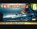 【ACE OF SEAFOOD】汝一切の常識を捨てよ Part6 END【ゆっくり実況】