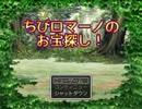 【ヘタリア】ちびロマーノのお宝探し!【RPG】