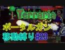 【ゆっくり】Terrariaポータルガン移動縛り#23