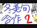 冬美旬合作2(アニメで旬が動く)