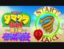 【クラッシュ】リマクラ騒道中 第3部 ステージ17【実況】