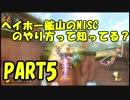 【マリオカート8DX】元日本代表が強さを求めて PART5