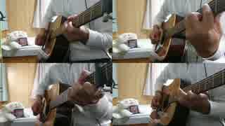 【ギター】 米津玄師/ピースサイン Acoustic Arrange.Ver 【多重録音】