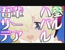 吾輩ハサーバルデアル参 thumbnail