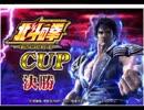 「北斗の拳新伝説創造CUP決勝」part8 ウシシ(生放送主)