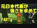 【マリオカート8DX】元日本代表が強さを求めて PART6