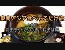 第81位:【ゆっくり】東南アジア食べてるだけ旅 1食目 羽田ラウンジのきつねそば thumbnail