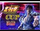 「北斗の拳新伝説創造CUP決勝」part11 ウシシ(生放送主)