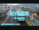 【駅名記憶】「ハウトゥー世界征服」で紀勢本線 etc.【Vo.テト&リツ】