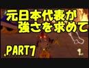 【マリオカート8DX】元日本代表が強さを求めて PART7