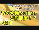 【マリオカート8DX】元日本代表が強さを求めて PART8