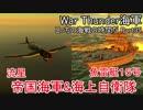 【War Thunder海軍】こっちの海戦の時間だ Part35【ゆっくり実況・日本海軍】