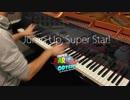 第27位:【マリオオデッセイ】Jump Up, Super Star!  弾いてみた thumbnail