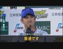 「普通です」の横浜DeNAの筒香さんと山崎さんへ