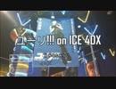 ユーリ!!! on ICE 4DX & コールドストーンコラボ